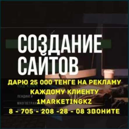 Авторский Лендинг Пейдж Сайт от 40 тысяч тенге Сайтов Создание