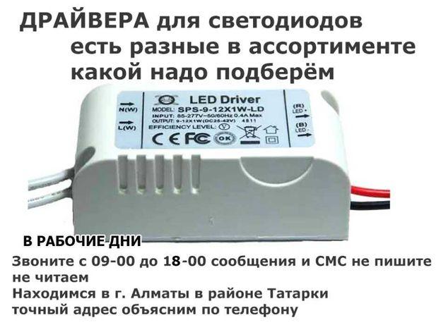 Led Driver блоки питания-драйвера от светильника на люстры для спота и