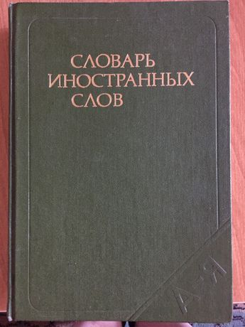 Словарь иностранных слов.Москва 1985