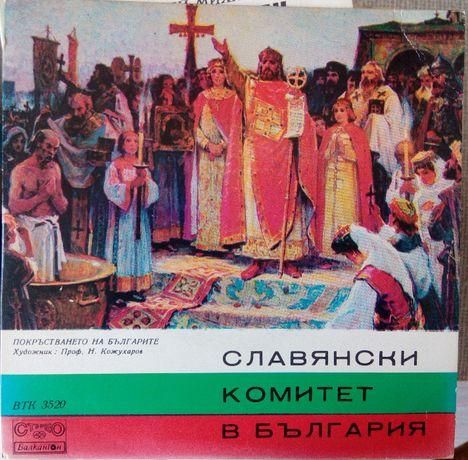 Грамофонна плоча на Славянски комитет България