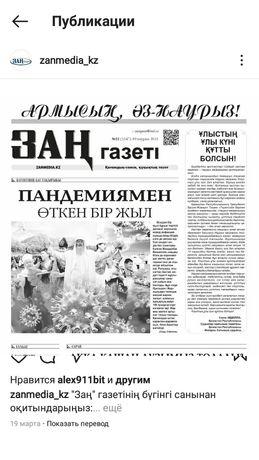 Заң жəне Юридическая газеттері