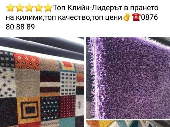 Целогодишно пране на килими