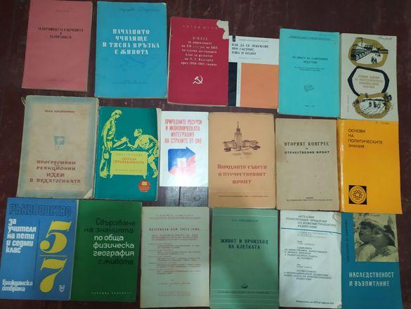 Много интересни книги