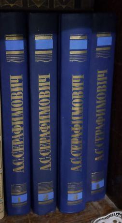 Собрание сочинений в 4 томах А.С.Серафимовича.