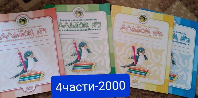 Альбом для детей в 2 языках.
