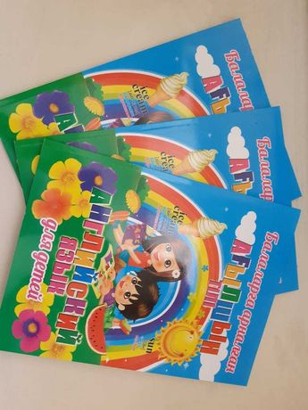 Английский язык книга для детей