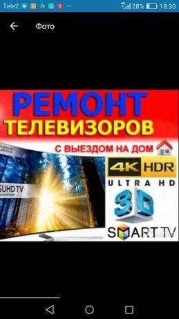Срочные Недорогой ремонт Телевизоров Выезд Диагностики