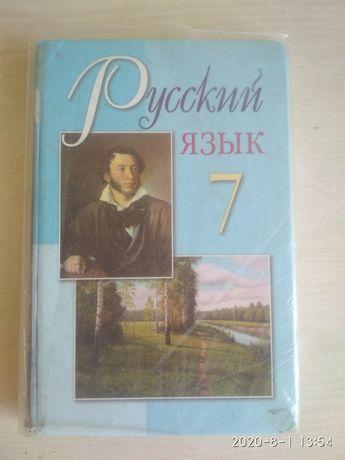 Учебник русского языка 7 класс.