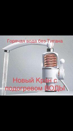 Титан Кран с подогревом водонагреватель, бойлер, титан, ремонт, тен