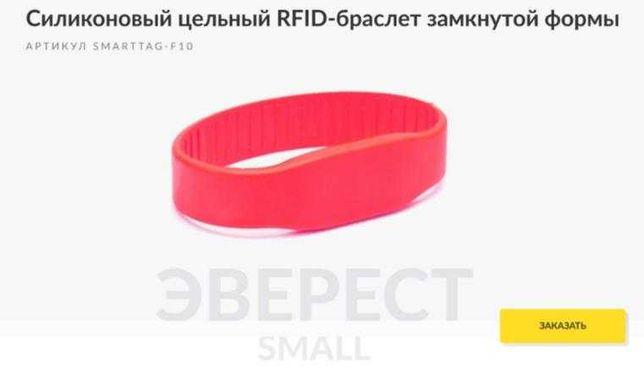 БРАСЛЕТ силиконовый RFID-браслет