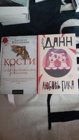 Детективы новые книги