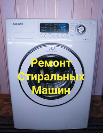 Мастер по ремонту стиральных машин.