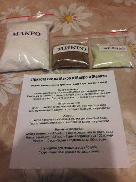 Макро,Микро и Желязо торове за аквариумни растения