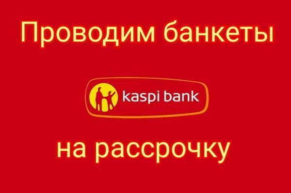 Банкеттер 5000 тг, Ас беру 1500 тг