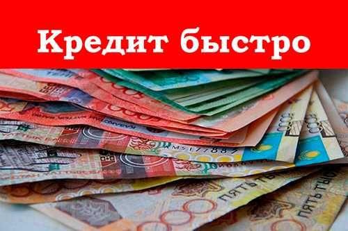 Haличка без проверок, населению Казахстана