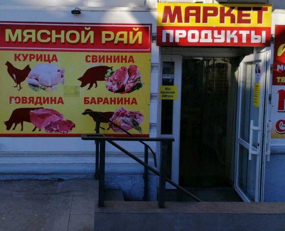 Мясной магазин в аренду!