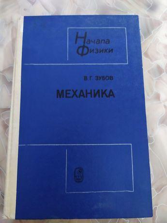 """""""Механика"""" книга для обучения"""
