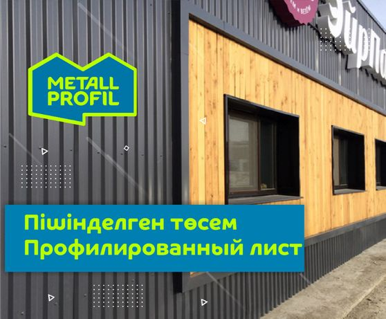 Профлист, профнастил, профилированный лист Павлодар
