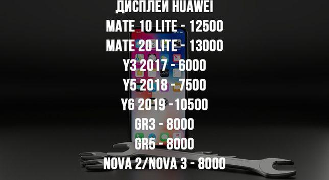 Дисплей Huawei Mate 10/20 lite/y3/y5/y6/y7/y9/s 2018/2019 Экран Хуевей