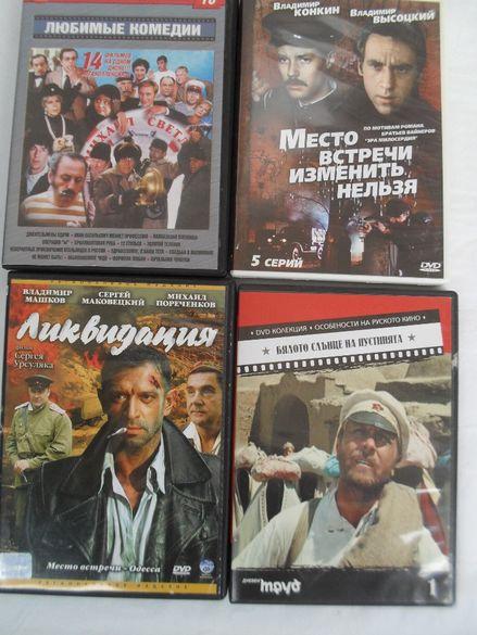 ДВД Филми на руски- криминални, комедии,забележителностите на Москва..