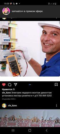 Электрик услуги недорого монтаж демонтаж установка итд...