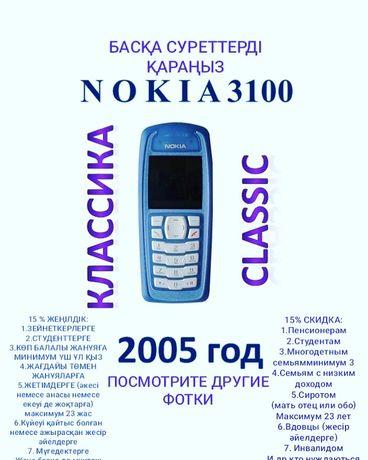 Нокиа Nokia 3100 Новый Пожилым Школьникам Гос Служащием QDTRANS Алматы