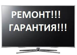 Ремонт телевизоров любых моделей и сложностей. Выезд и диагностика
