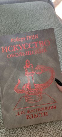 Продаю книгу Роберта Грина