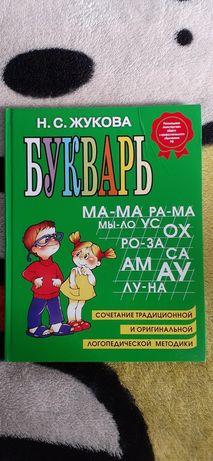 Продам книгу Жукова