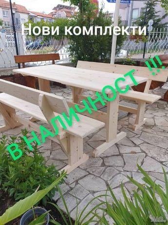 В НАЛИЧНОСТ- Нови Дървени маси с пейки - баварски  комплекти