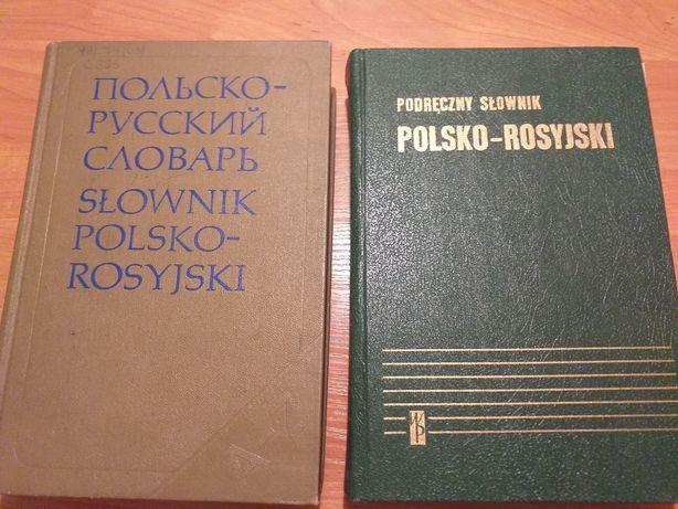 2 польско-русских словаря