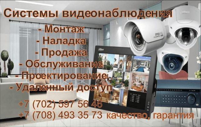 Монтаж и услуги по охарнно- пожарной сигнализации и видеонаблюдению