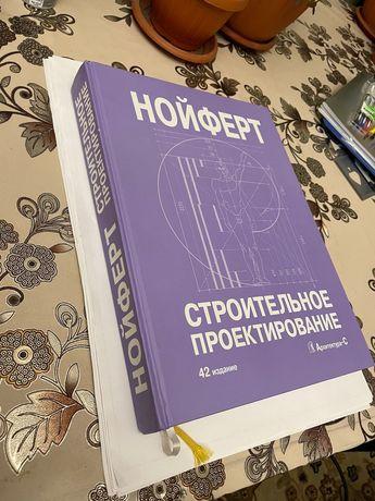 Книга Нойферт 2020 г.