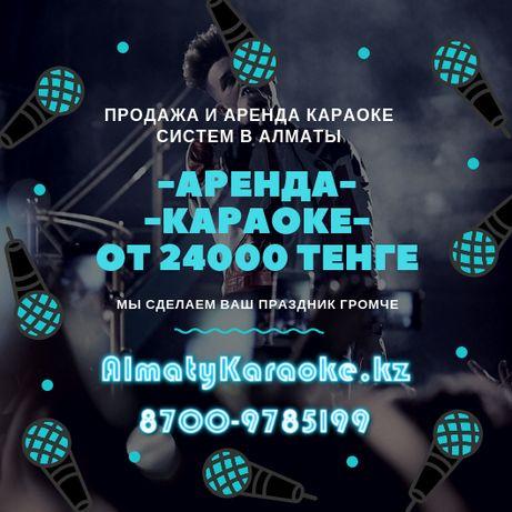 Аренда Караоке Системы (Доставка и настройка бесплатная) 24000 тенге