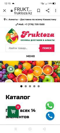 Продам сайт по доставке фруктов