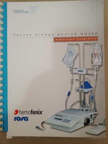Гемофеникс аппарат мембранного плазмафереза
