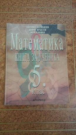 Математика книга за ученика 5. клас