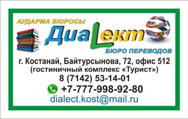 Нотариальный перевод документов   для госпрограммы переселения  в РФ.