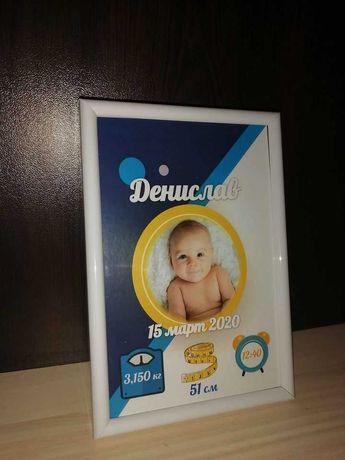 Бебешка визитка + снимка на бебето/детето и рамка