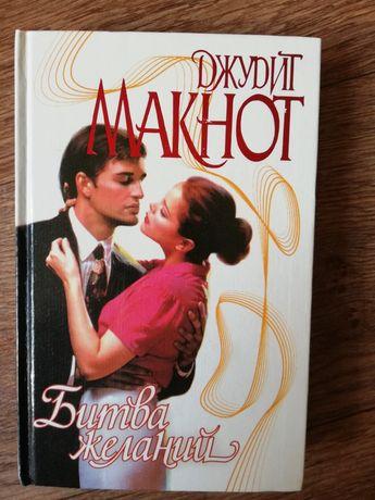 Книги автора Джудит Макнот.