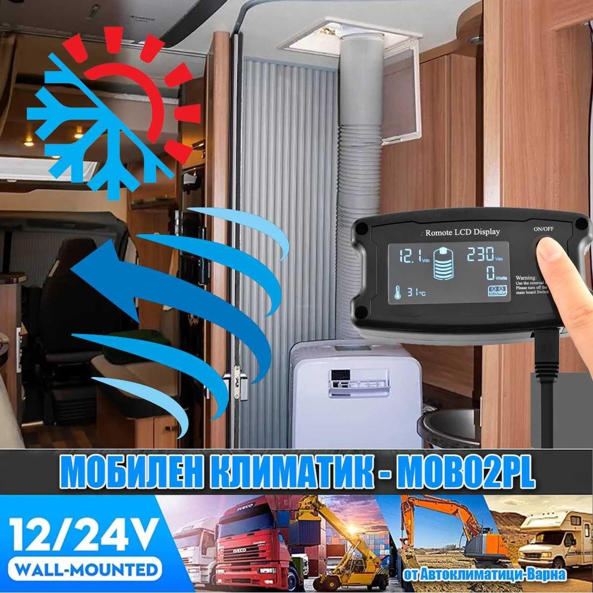 Мобилен климатик DC12/24V MOB-02PL за Камион/Кемпер/Каравана
