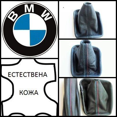 МАНШОН Е30,34,36,39,46 BMW