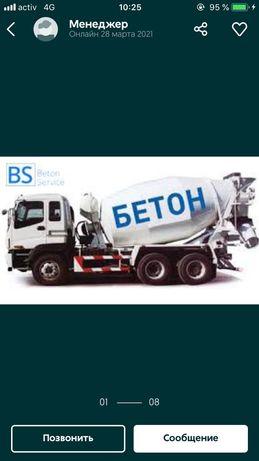 Бетон,Доставка город Алмата и область