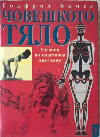 Човешкото тяло - Годфрид Бамес