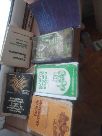 Стари книги за ремонт.