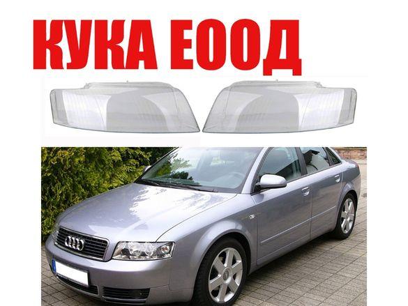 Стъкла за фарове на Audi A4 B6