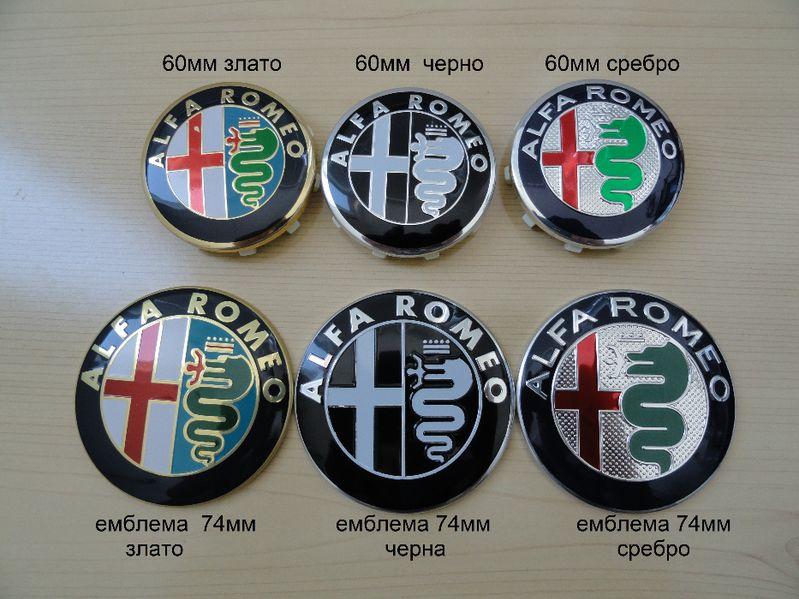 Капачки за джанти Емблема ALFA ROMEO Алфа Ромео с. Алиговска - image 1