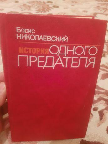 Борис Николаевский
