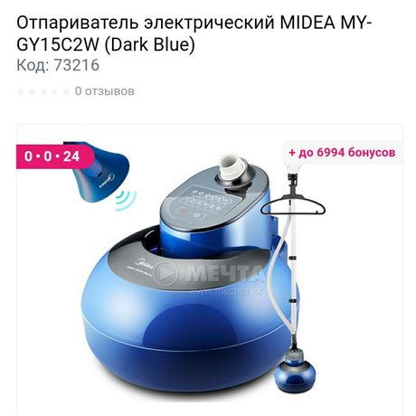 Отпариватель Midea