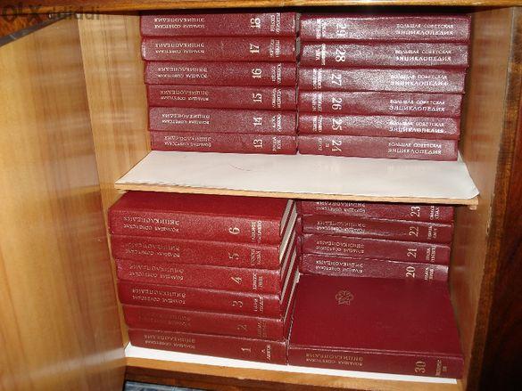 Книги- Голяма Съветска Eнциклопедия в 29 тома – Большая Советская Энци